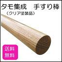 【送料無料】タモ集成手すり4m丸棒 直径35mm