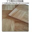 「ナラ寄木」「小市松」天然木ナラ単板貼化粧フローリング