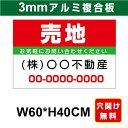 プレート看板 アルミ複合板 表示板不動産向け募集看板 【売地】 60cm*40cm