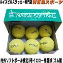 ナイガイソフトボール 検定3号イエロー(ゴム製)(推奨球NAIGAI内外)(6個入り)