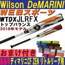 新基準2018WilsonディマリニCF ZENリトルリーグ用バットWTDXJLRFX-79cm【おまけ付き】