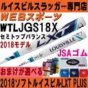 2018ルイスビルLXT PLUS ソフトボール バット3号ゴム専用【おまけ付】WTLJGS18X(JGS17X後継)