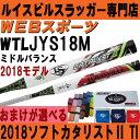 2018ルイスビル カタリスト2TI ソフトボール2号ゴムミドル【おまけ付】WTLJYS18M(JYS17M後継)