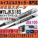 2018ルイスビル カタリスト2 TI ソフトボール(革・ゴム3号)セミトップ【おまけ付】WTLJKS18S(JKS17S後継)