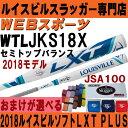 2018ルイスビルLXT PLUSソフトボール バット3号革・ゴム【おまけ付】WTLJKS18X(JKS17Xの後継)