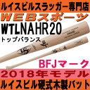 2018ルイスビル硬式木製バットPRIMEプロメープルWTLNAHR20(DeMARINI WTDXJHP20後継)トップバランス
