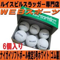 ナイガイソフトボール 検定3号ホワイト(ゴム製)(試合球NAIGAI内外)(6個入り)の画像
