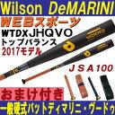 2017Wilsonディマリニ・ヴードゥ 一般硬式用バット【おまけ付】WTDXJHQVO(JHPVO後継)