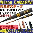 【予約受付中】2017Wilsonディマリニ・ヴードゥ 中学硬式用【おまけ付】WTDXJHQVP(JHPVP後継)