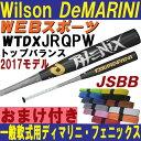 【予約受付中】2017Wilsonディマリニ・フェニックス 一般軟式用バット【おまけ付】WTDXJRQPW(JRPPW後継)