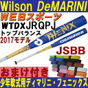 【販売開始】2017Wilsonディマリニ・フェニックス 少年軟式用バット【おまけ付】WTDXJRQPJ(JRPPJ後継)