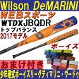 【予約受付中】2017Wilsonディマリニ・ヴードゥ ボーイズリーグ小学部用【おまけ付】WTDXJBQDR(JBPDR後継)
