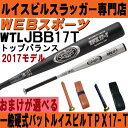 【販売開始】2017ルイスビルTPX一般硬式用バットトップバランス【おまけ付】WTLJBB17T(JBB016後継)