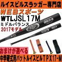 【販売開始】2017ルイスビル中学硬式バットTPXミドルバランス【おまけ付】WTLJSL17M(JSL316後継)