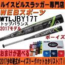 【販売開始】2017ルイスビルボーイズリーグ用バットチタンベルト【おまけ付】WTLJBY17T(JBY16B後継)