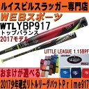【販売開始】2017ルイスビルリトルリーグ用バット【おまけ付】WTLYBP917(YBP916後継)