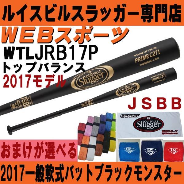 【予約受付中】2017ルイスビル ブラックモンスターPrime C271一般軟式用トップ【おまけ付】WTLJRB17P(JRB16P後継)