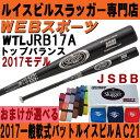【販売開始】2017ルイスビルルイスビルAC21一般軟式用【おまけ付】WTLJRB17A(JRB216後継)