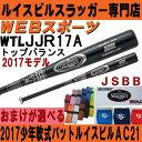 【販売開始】2017ルイスビルルイスビルAC21少年軟式用【おまけ付】WTLJJR17A