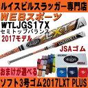 2017ルイスビルスラッガーLXT PLUS ソフトボール バット3号ゴム専用【おまけ付】WTLJGS17X(JFP26X後継)