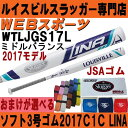 【販売開始】2017ルイスビルルイスビル CIC LINA ソフト3号ゴム専用【おまけ付】WTLJGS17L(JFP26L口径)