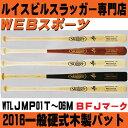 2016ルイスビルBFJ硬式木製バットWTLJMP01T JMP02T 03T 04T 05T 06M