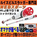 ルイスビル・スラッガー2016カタリストボーイズリーグ少年硬式バット【オマケ付き】WTLJBY016