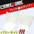 フィット感をアップ!!/POWERRIDE-FIT【パワーライド・フィット】ホワイト【スキーブーツ用品】