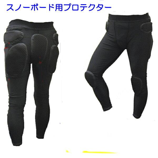当店最安 オリジナル スノーボード ヒップパッド プロテクター BLACK   ロングパンツ ケツパッド【w08】