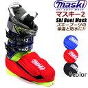 スキーブーツの保温&防水マスク MASKI 2 マスキー2 ニューモデル 3カラー スキーブーツマスク 【スキー用品・スノーアクセサリー】【w12】
