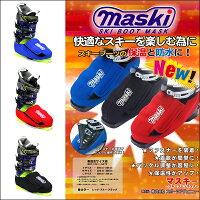スキーブーツの保温&防水マスクMASKI2マスキー2ニューモデル3カラースキーブーツマスク【スキー用品・スノーアクセサリー】
