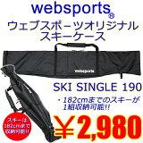 Websports オリジナル スキーケース SINGLE SKI CASE 190 スキー1組収納可能 51070 スキーバッグ【w12】