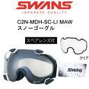 スワンズ ゴーグル 2016 SWANS C2N-MDH-SC-LI MAW /スペアレンズ付き/15-16 スキーゴーグル スワンズ【w15】