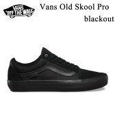 VANS(バンズ) OLD SKOOL PRO BLACK OUT オールドスクール プロ  スケートシューズ スニーカー 【w8】【05P03Dec16】
