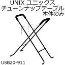 UNIX ユニックス チューンナップスタンド 本体のみ USB20-911 チューンナップテーブル【L2】【w21】
