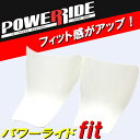 フィット感をアップ!!/POWERRIDE-FIT【パワーライド・フィット】ホワイト【スキーブーツ用品】【w13】