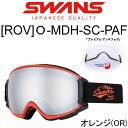 スワンズ スキーゴーグル 2017 ロヴォ [ROV]O-MDH-SC-PAF オレンジ OR ヘルメット対応 16-17 SWANS ゴーグル【w13】