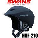 スワンズ スキー ヘルメット 2017 HSF-210 ブラック BK スキーヘルメット 16-17 SWANS【w8】【05P03Dec16】