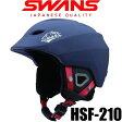 スワンズ スキー ヘルメット 2017 HSF-210 マットネイビー MNV スキーヘルメット 16-17 SWANS【w8】【05P03Dec16】