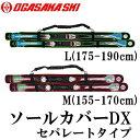 OGASAKA オガサカ スキーケース ソールカバーDX ス...