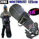●スノーボード 2点セット● ZUMA【ツマ】 スノーボード板 /MINI TOOLIST + ビンディングZM3700  スノーボードセット【L2】【代引不..