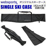 Websports オリジナル スキーケース SINGLE SKI CASE ブラック スキー1組収納可能 1台入封筒型 2辺ファスナー全開 182cmまで 51070 スキーバッグ 【C1】【w57】