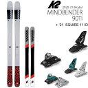 K2 スキー板 2021 MAINDBENDER 90Ti マインドベンダー90Ti + 21 マーカー SQUIRE 11 ID 90mmブレーキ スキーセット 20-21 ケーツー スキー板【L2】
