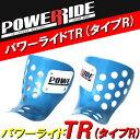 POWERRIDE-TR【パワーライド・タイプR】/ブルー×ホワイト【スキーブーツ用品】 [%OFF]【w12】