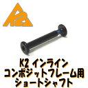 K2 インラインパーツ コンポジットフレーム対応 交換用ショートシャフト 【#16272/#16273】【大人用コンポジットフレーム・K2ジュニア..