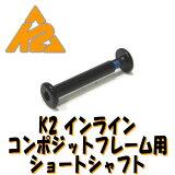 K2 インラインパーツ コンポジットフレーム対応 交換用ショートシャフト 【#16272/#16273】【大人用コンポジットフレーム・K2ジュニア対応】