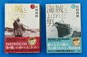 【新品】海賊とよばれた男 上・下セット 2013本屋大賞受賞!【あす楽】