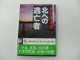 【徳間文庫】北への逃亡者【中古】afb