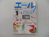 【実業之日本社文庫】 エ−ル! 1 〜働くあなたへの応援歌!!【中古】afb