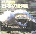 【古書】 山渓カラー名鑑 日本の野鳥【中古】afb